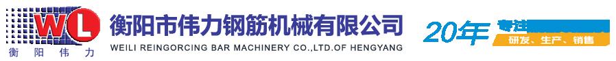 衡阳shi易you棋pai钢筋机械有xian公司