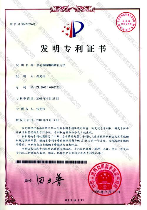 发明专li证shu2