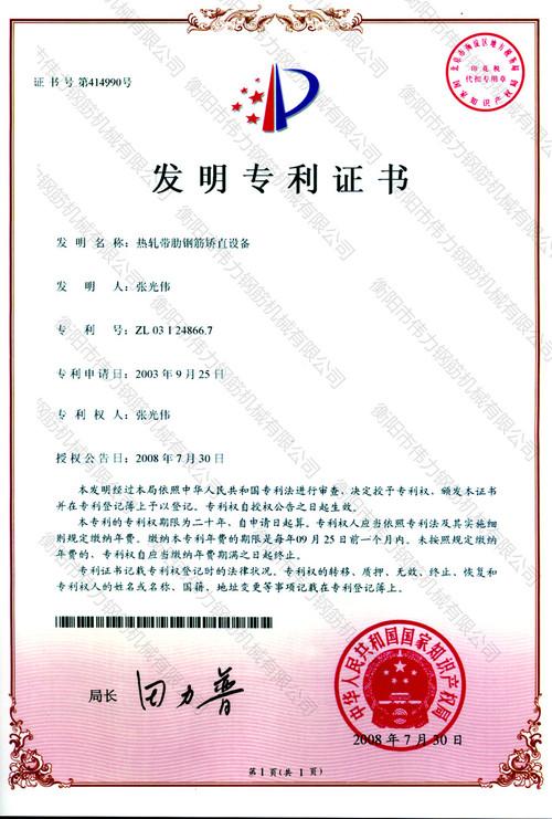 发明专li证shu3