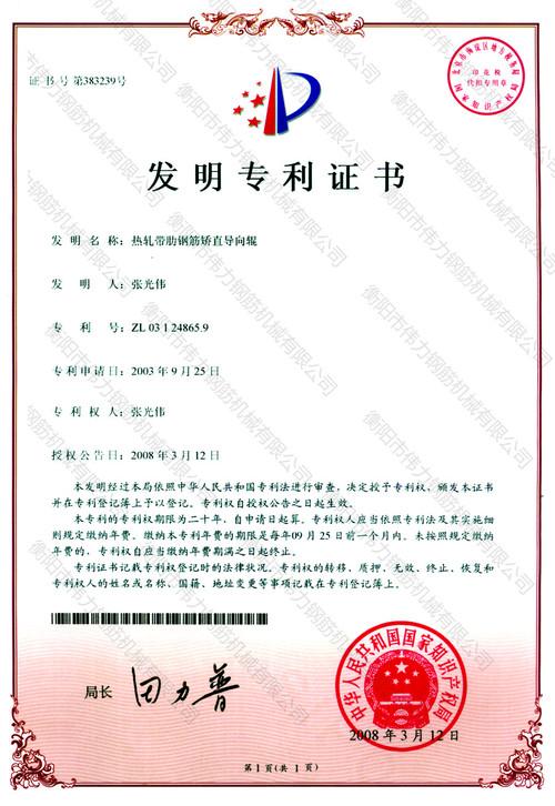 发明专li证shu4