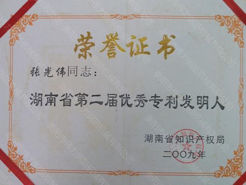湖南sheng第二届专li发明renjiang