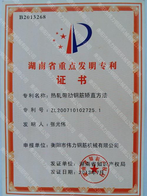 湖南sheng重点发明专li1