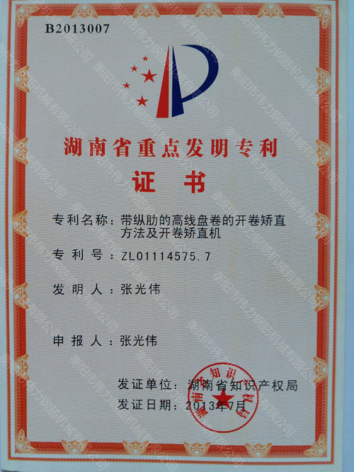 湖南sheng重点发明专li2