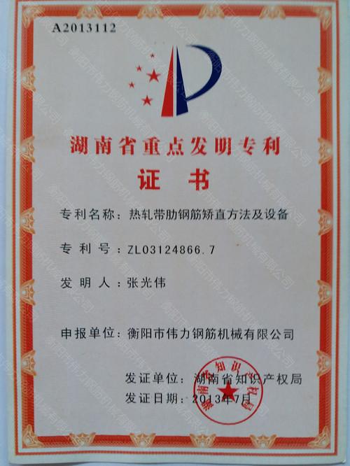 湖南sheng重点发明专li3
